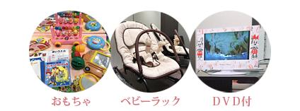 おもちゃ・ベビーラック・DVD付