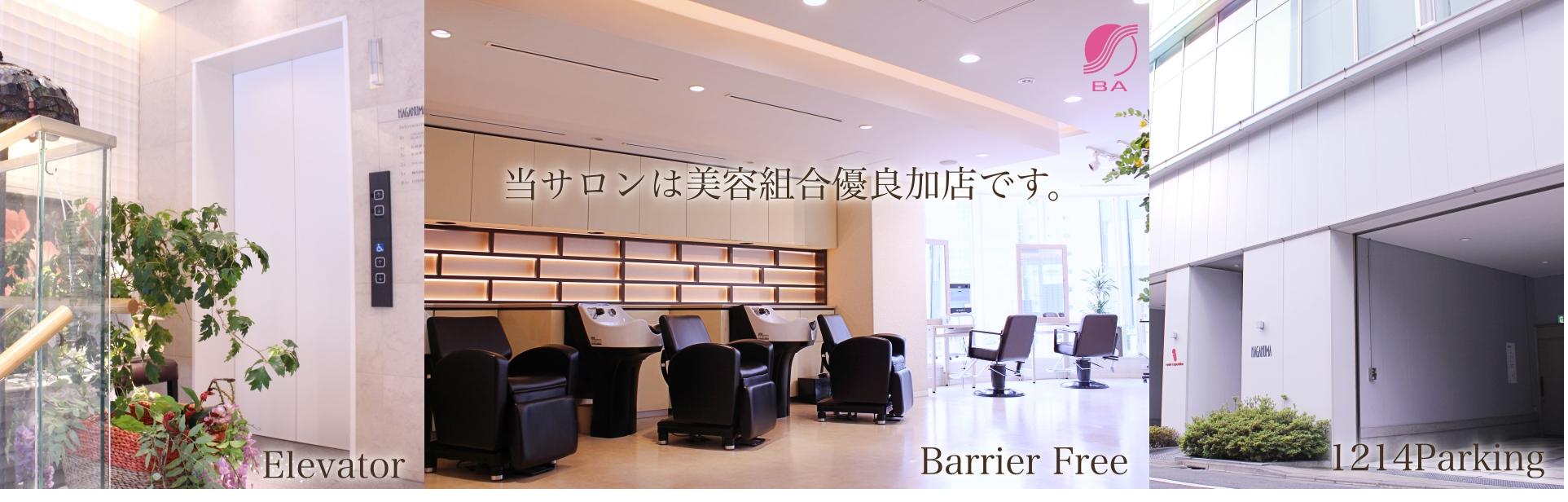 渋谷のヘアサロン1214は美容組合優良加盟店