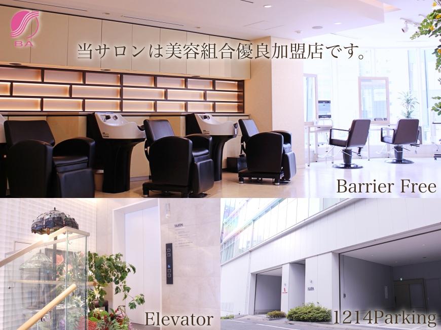 渋谷の美容室、1214は美容組合優良加盟店